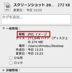 Macのスクリーンショットの保存形式を変更! ターミナルコマンド|Mac