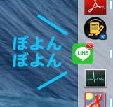 Mac版LINEのアイコンがDockでバウンドしてジャマなので止めたった|Mac
