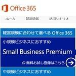PC1台あたり8000円で使えるOffice 365購入体験記
