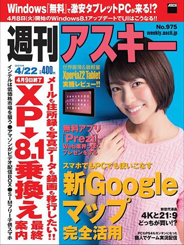 週刊アスキー4/22号 No.975(4月8日発売)