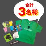 Evernoteでポスト・イットを撮影して参加するプレゼントキャンペーンが開始