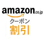 WindowsノートPCが1500円OFF Amazon新生活キャンペーン
