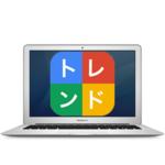 「Googleトレンド」のスクリーンセーバーで旬のキーワードをゲット|Mac