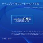 PS4がバージョン1.70へのアップデートでニコ生HD配信などに対応!