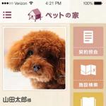 無料のペット飼育アプリ『ペットの家』発表 みまもりGPSとも連携予定