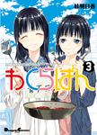 『わくらばん(3)』(電撃コミックスEX)(4月26日発売)