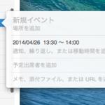 カレンダーのイベント時間を30分刻みに変更! ターミナルコマンド|Mac