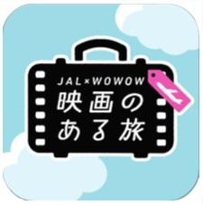 映画の名シーンを巡る観光アプリ「映画のある旅」でオサレ旅行を満喫!