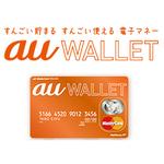 電子マネーの新定番『au WALLET』総額4億争奪キャンペーンが開始