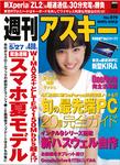 週刊アスキー5/27号 No.979(5月13日発売)
