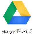 大容量1TBが月額約1000円で使えるGoogleドライブをガッツリ使おう!