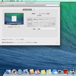 Os X 10 9 3で4k対応強化 Retinaディスプレイ的に解像度を指定可能 Mac 週刊アスキー