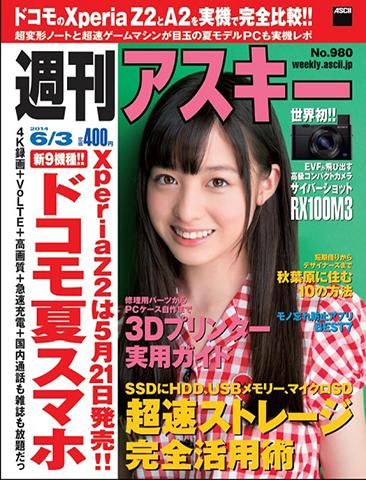 週刊アスキー6/3号 No.980(5月20日発売)
