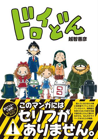 『ドロイどん』(電撃コミックスEX)(5月27日発売)