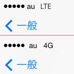 auのキャリアアップデートでiPhoneのLTEが4Gに変化する|Mac