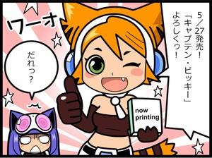 週アスCOMIC「キャプテン・ビッキー」単行本発売日の5月27日はもうすぐそこ!