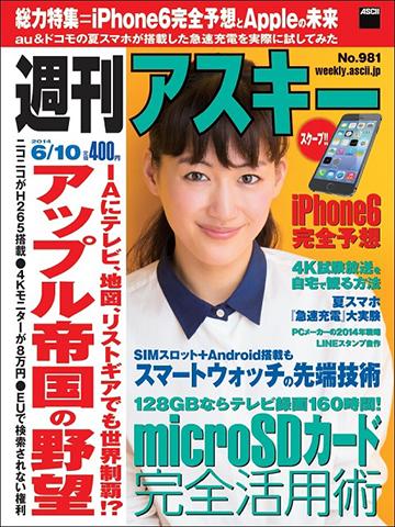 週刊アスキー6/10号 No.981(5月27日発売)