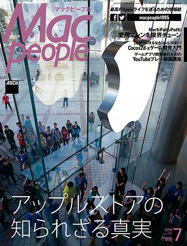 MacPeople7月号(5月29日発売)