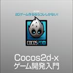 有名ゲームにも採用多数! 2Dゲーム開発環境「Cocos2d-x」とは?|Mac