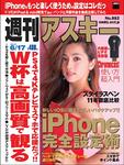 週刊アスキー6/17号 No.982(6月3日発売)