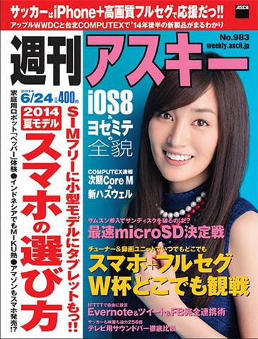 週刊アスキー6/24号 No.983(6月10日発売)