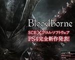 """""""E3 2014""""で初お披露目となった『Bloodborne』を表紙&特集で徹底追跡!! 電撃PlayStation最新号が発売中!"""