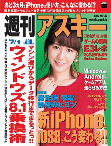 週刊アスキー7/1号 No.984(6月17日発売)