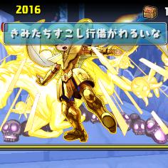 パズドラ:『聖闘士星矢コラボ』超級にとにかく挑戦してみた