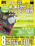 アスキームック 『 新・第4世代コアiパソコン自作  』(6月28日発売)