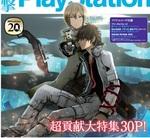『フリーダムウォーズ』を30ページで大特集!! 電撃PlayStation最新号が発売中!