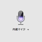 Siriばかり注目されていますが、Macでも音声入力できます