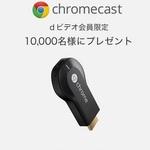 dビデオ会員限定で1万名に『chromecast』をプレゼント