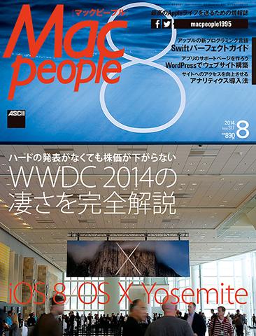 MacPeople8月号(6月28日発売)