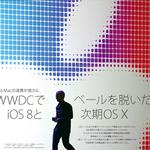 WWDC 2014総括:2時間の発表内容を4つのポイントで理解する|Mac