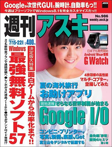 週刊アスキー7/15・22合併号 No.986(7月1日発売)
