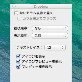 MacのFinderのカラム表示を、シンプルに見やすくカスタマイズする方法
