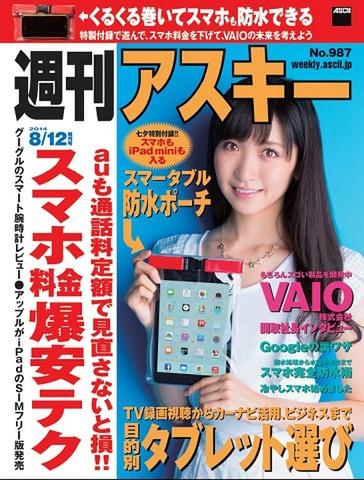 週刊アスキー8/12増刊号 No.987(7月7日発売)