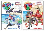 「パズドラ冒険4コマ・パズドラま!」11月14日単行本発売!