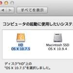 Macの起動ディスクを振り分けて快適な動作にするための方法