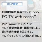 PC TV with nasne体験版を導入して早速購入してみた