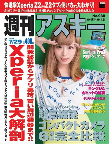 週刊アスキー7/29号 No988(7月15日発売)