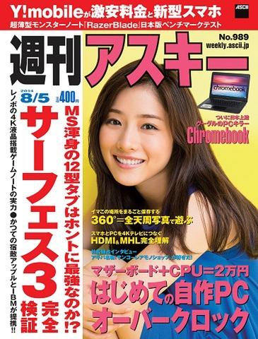 週刊アスキー8/5号 No989(7月22日発売)