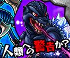 モンスト:ゴジラを求めて『大怪獣猛進撃!』を初見で攻略する動画