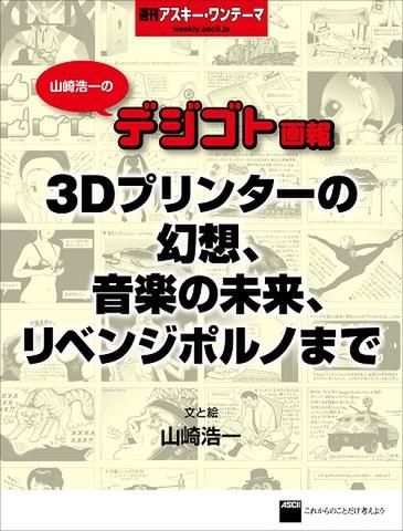 山崎浩一のデジゴト画報 週刊アスキー・ワンテーマ|電子書籍