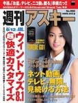 週刊アスキー8/12号 No990(7月29日発売)