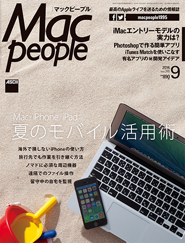 MacPeople9月号(7月29日発売)