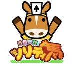 電撃オンラインにて3DS『ソリティ馬』の攻略wikiが公開