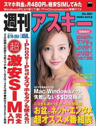 週刊アスキー8/19-26合併号 No991(8月5日発売)