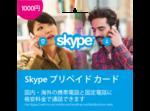 Skypeのプリペイド式カードがセブンイレブンほかコンビニで販売開始