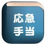 お盆やレジャー中のもしものケガに備えておけるiPhoneアプリ『応急手当』
